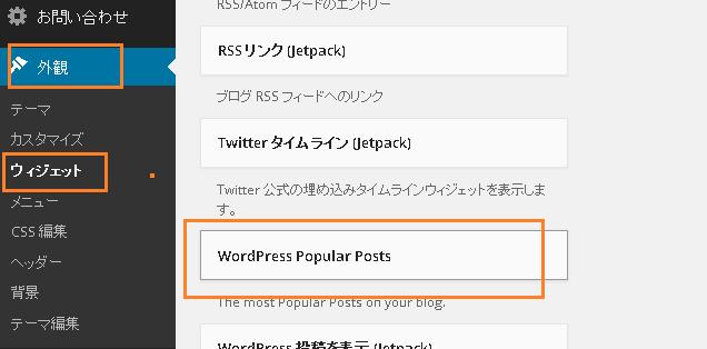 wordpress 人気記事表示