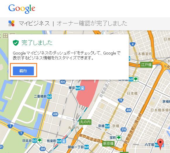 Googleマップ マイビジネス