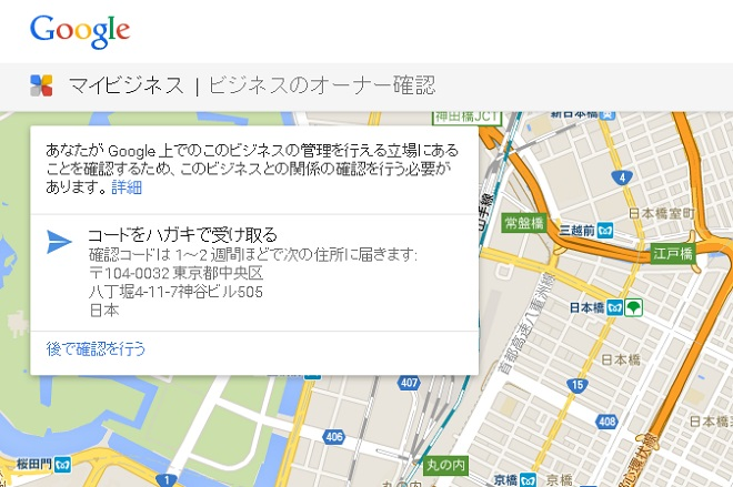 Google地図の登録