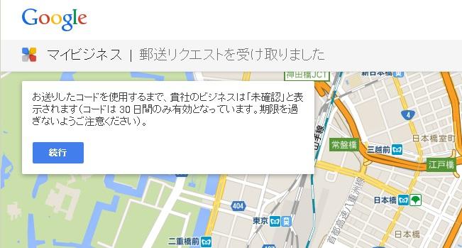 Googleマップ登録