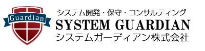 ITオフィスサポートとシステム開発|システムガーディアン AWSクラウド導入|東京都中央区八丁堀