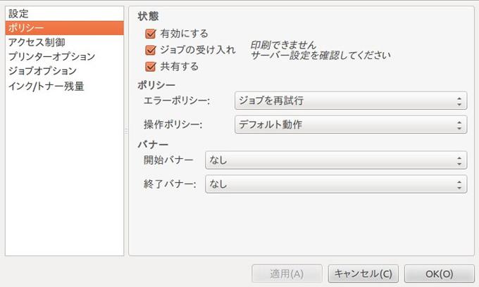 ubuntu 印刷できません。サーバー設定を確認してください
