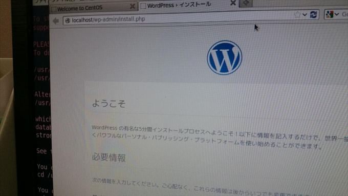 Wordpress LAMP構築 スクリプト