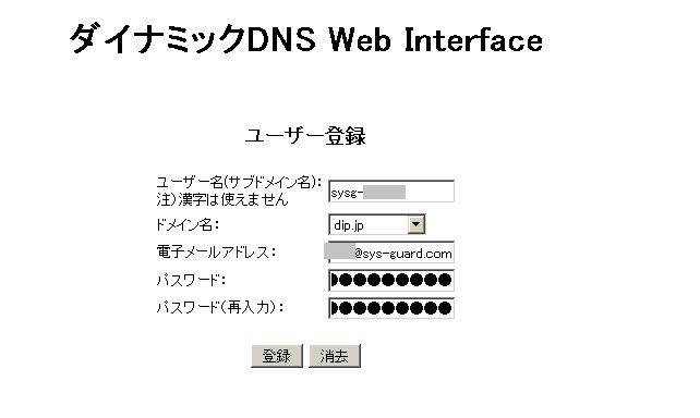 サブドメイン DDNS