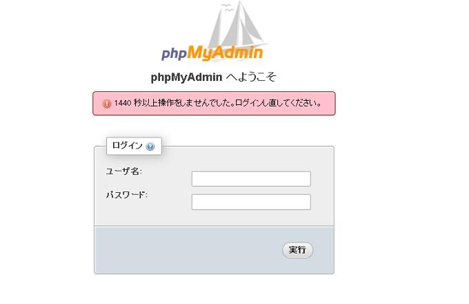 MySQL ERROR 1115 (42000) : Unknown character set: の対処