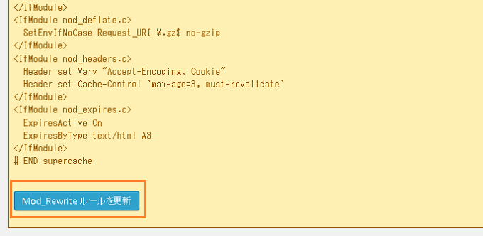 wp super cache mod_rewrite wordpress 重い 高速化