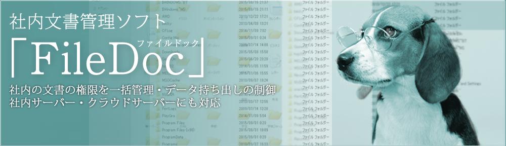 文書管理ソフト Filedoc