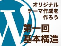 第1回  WordPressでSEO/SEMを考えたテンプレートを作ろう。「基本構造」