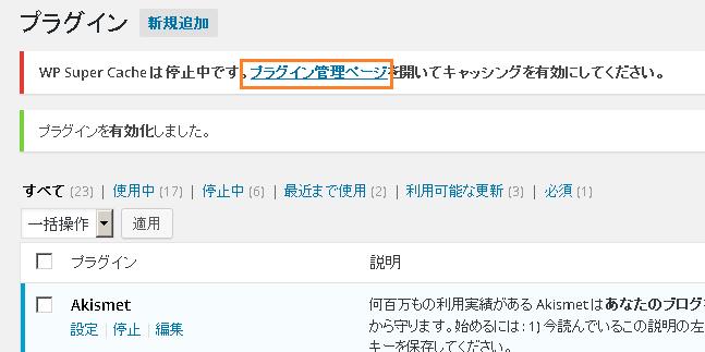 wp super cache 管理ページ 設定