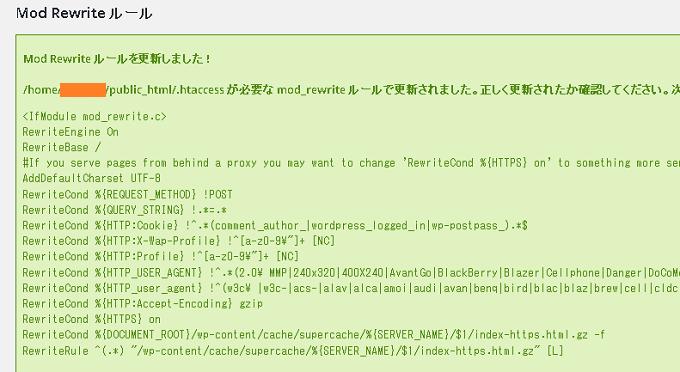 wp super cache mod_rewrite