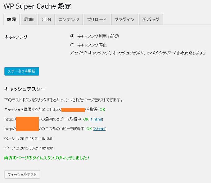 wp super cache キャッシュテスト