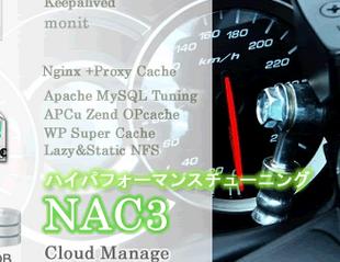 WordPress用高速負荷分散サーバ構築ソリューション 【NAC3】リリース