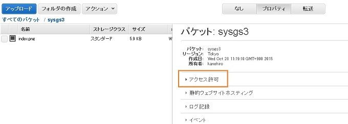 AWS S3 HTTP WEBに公開 設定