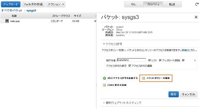 AWS S3 バケットポリシー WEB公開設定 HTTP ブラウザでアクセス