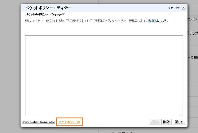 AWS S3 バケットポリシーの設定 WEBに公開する 静的コンテンツ