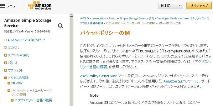 AWS S3 バケットポリシーの例 WEBに公開する