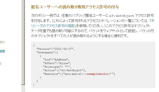 AWS S3 バケットポリシー 読み取り専用でアクセスの許可をする WEBに公開 HTTP
