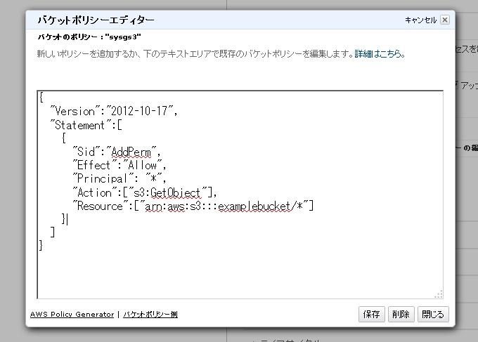 AWS S3 ブラウザでアクセス WEBで公開 バケットポリシーの設定