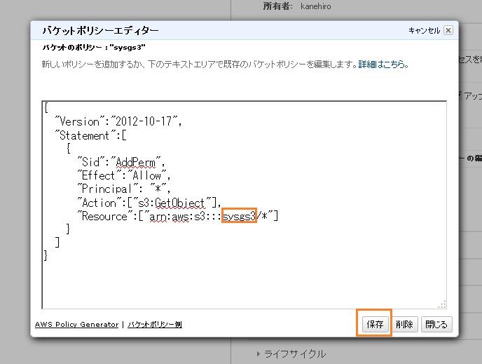 AWS S3 サポート 導入支援