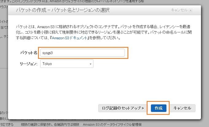 AWS S3 サポート