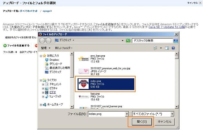 AWS S3 画像ファイルアップロード