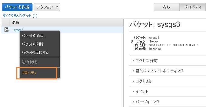 AWS S3 WEB 公開設定