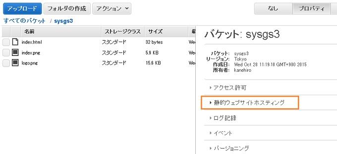 AWS S3 WEBに公開 静的ウェブサイトホスティング