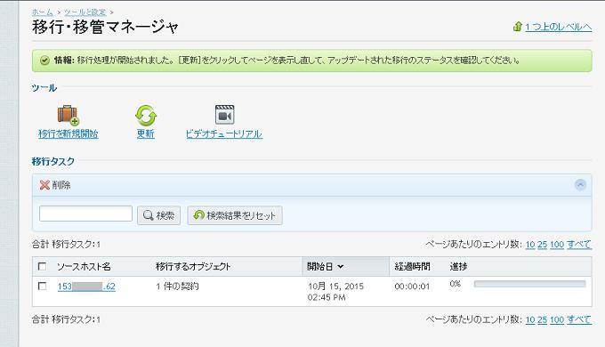 Plesk データ 移動 サーバー 変更