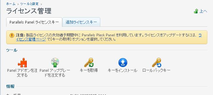 plesk_tool_setting_lisence2_2