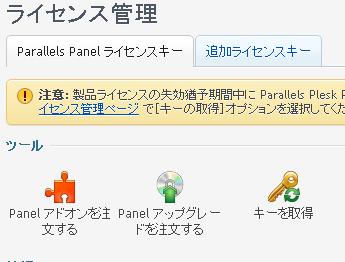 【製品ライセンスの執行猶予期間中にParallels Plesk Panelを利用しています】エラーの対処
