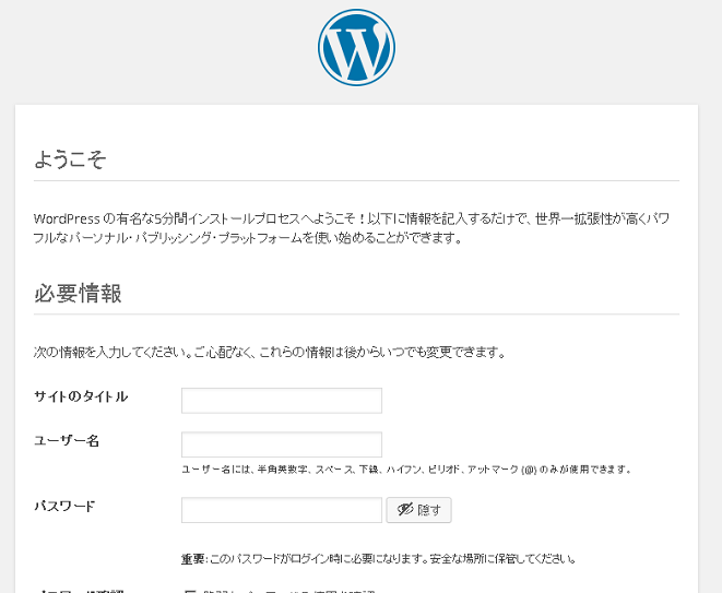 EC2 RDS WordPress インストール