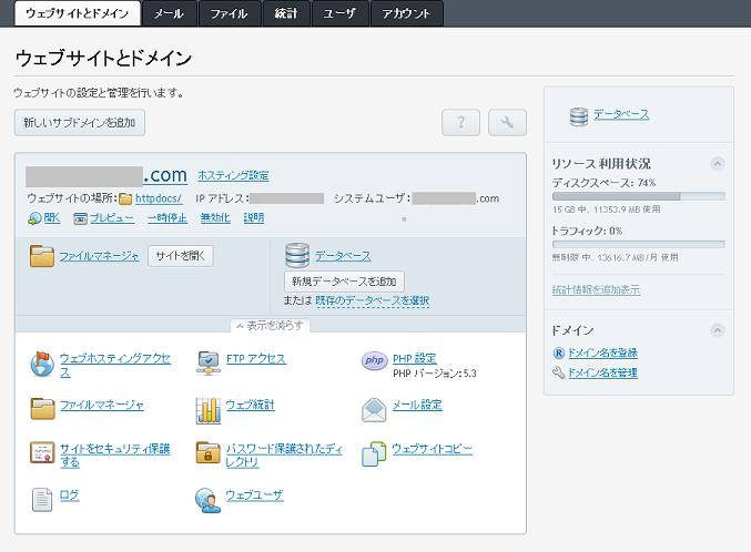 ウェブホスティングサービス サポート