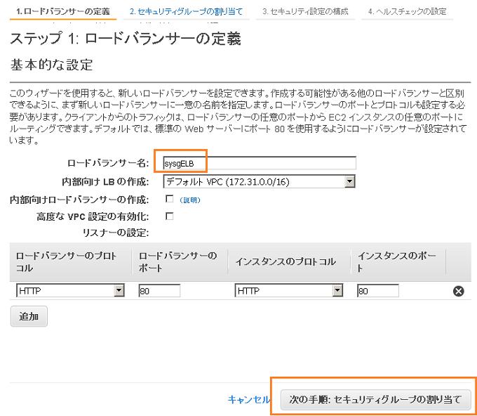 AWS 負荷分散 簡単 サポート 導入支援