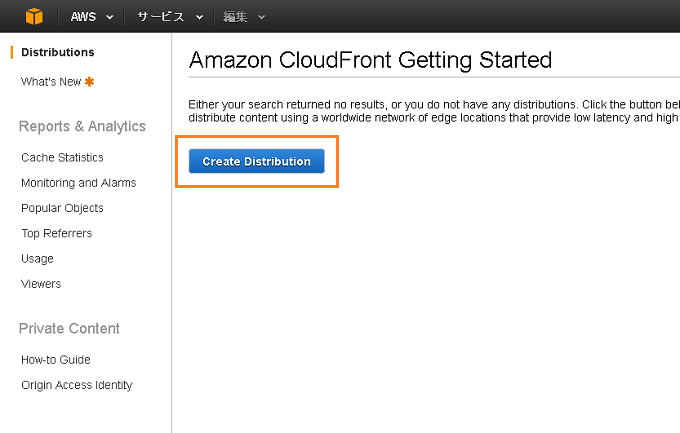 AWS CloudFront S3 設定 キャンペーンサイト