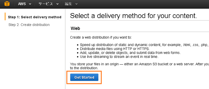 AWS CloudFront S3 キャンペーンサイト