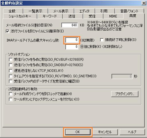 IMAPでローカルPCにメールを保存する
