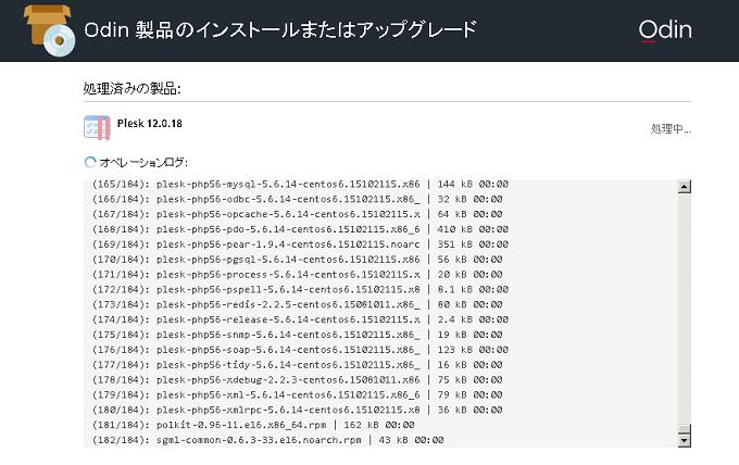 PHP Plesk12 バージョン変更