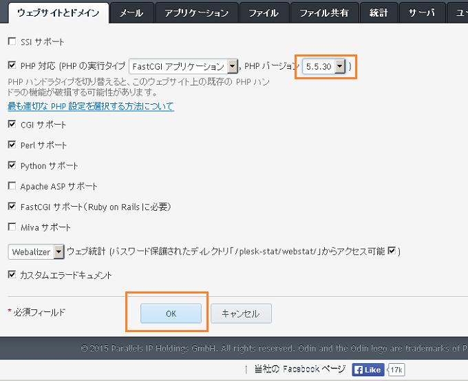 Plesk12 ECCUBE3 インストール 設定