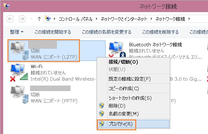 Win8 VPN L2TP IPsec 接続設定 方法