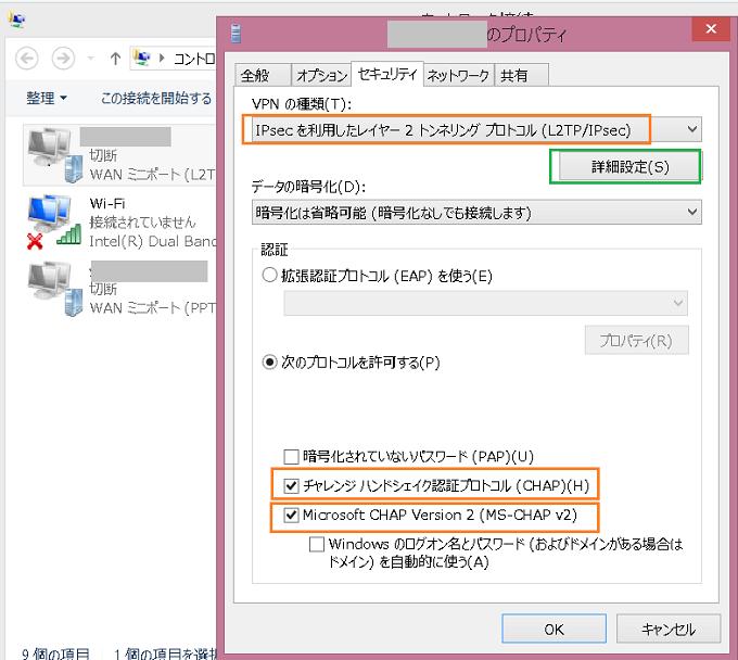 Windows8 VPN L2TP IPsec 設定 アダプタ設定