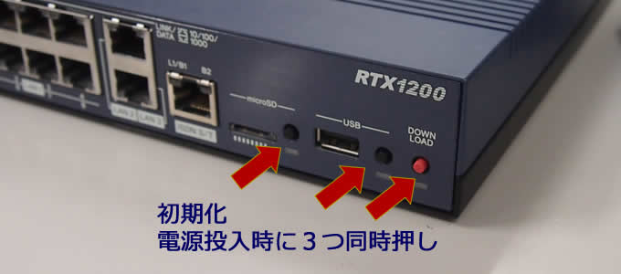 RTX1200初期化