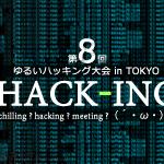 hack8 アイキャッチ