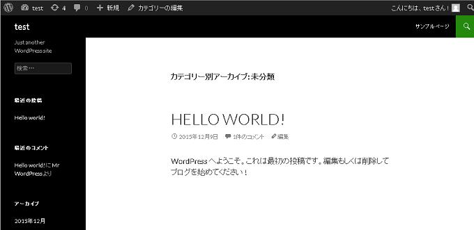 PHP7 インストール wordpress yum