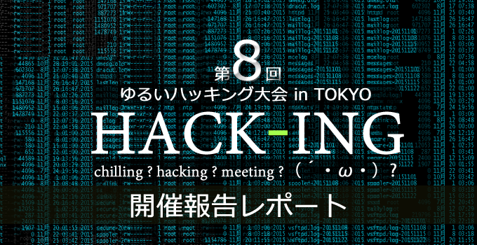 開催レポート 第8回 ゆるいハッキング大会 in TOKYO
