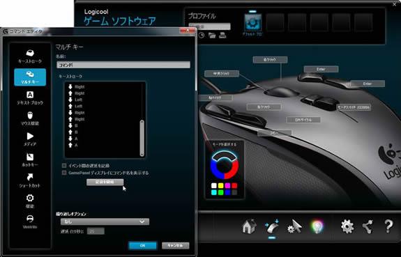 LogicoolG300設定画面 - コピー