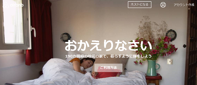 airbnb 最新サービス