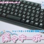 楽々キーボード3 箱