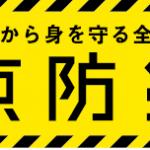 tokyo_bousai_8