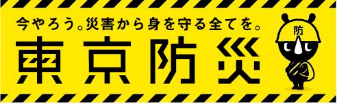 熊本・大分の被災者の方にお見舞い申し上げます。