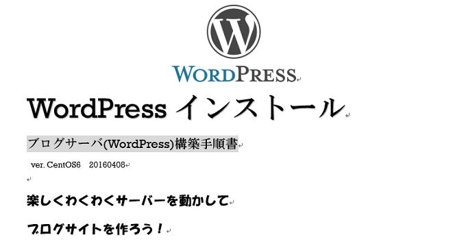 WordPress 簡単 インストール 手順